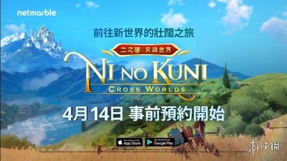 手游《二之国:交错世界》将于4月14日开启事前预约 游戏乐曲由音乐大师久石让创作