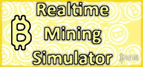 《实时挖矿模拟器》已上架Steam 27元体验矿老板你确定不来试试吗?