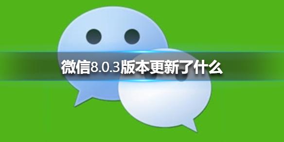 微信8.0.3版本什么时候更新 表情包上限999个斗图够用了