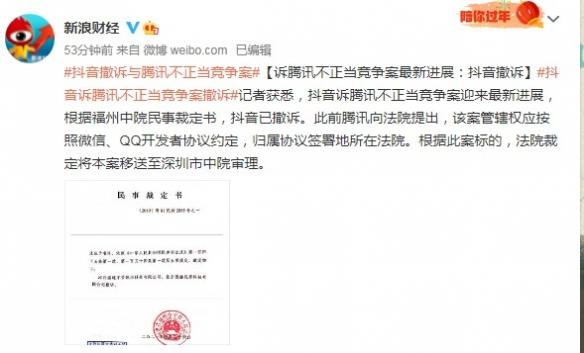 网友:没出拳就倒下了?抖音撤诉腾讯不正当竞争案