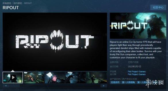 恐怖射击《RIPOUT》上架Steam!预计202年2月1日发售