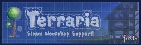 《泰拉瑞亚》1.4.2 版本更新支持创意工坊了!你的MOD够吗?