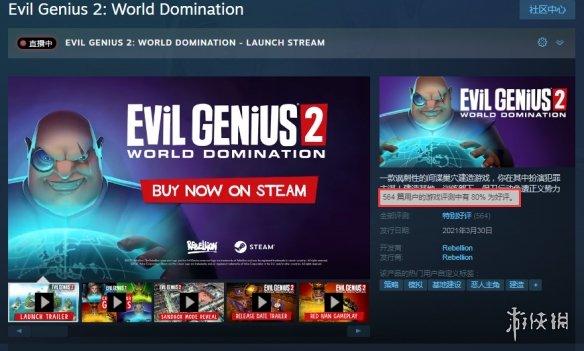 """《邪恶天才2:世界统治》Steam""""特别好评""""!452人评价好评推荐"""