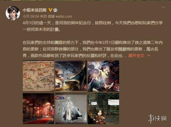 《侠之道》新情报:第三年将完成游戏 更多相关计划正在筹备中