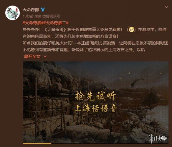 《天命奇御》推出重大免费更新 新增角色台湾、上海等方言语音!