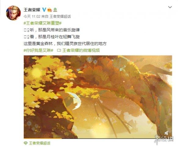 """风的旋律,叶的轻舞!《王者荣耀》绝版英雄""""艾琳""""重塑演示视频公开!"""