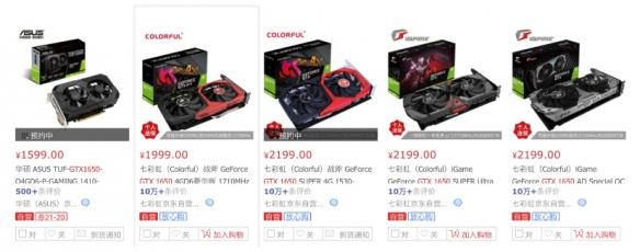 曝英伟达将增加GTX 1650桌面显卡供应 预计4/5月份供应量会加大