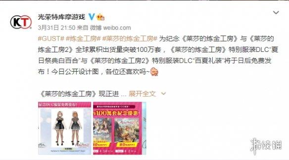 """《莱莎》系列销量突破百万!官方免费送DLC服装""""百夏礼装"""""""