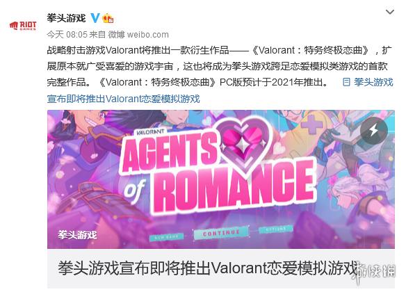 愚人节拳头官博整活将推出《Valorant:特务终极恋曲》恋爱模拟游戏