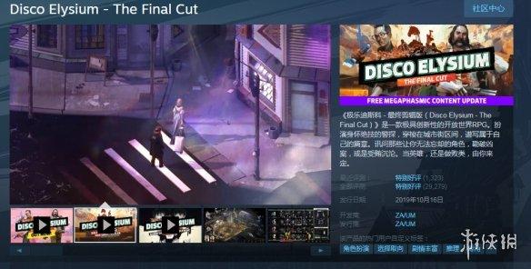 Steam每日特惠:《极乐迪斯科:最终剪辑版》史低 叙事RPG巫师仅5元