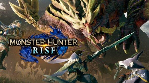 Fami通周销榜:《怪猎:崛起》发售3天销量达130万夺得冠军