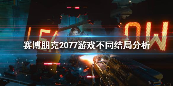 《赛博朋克2077》结局怎么样?游戏不同结局分析