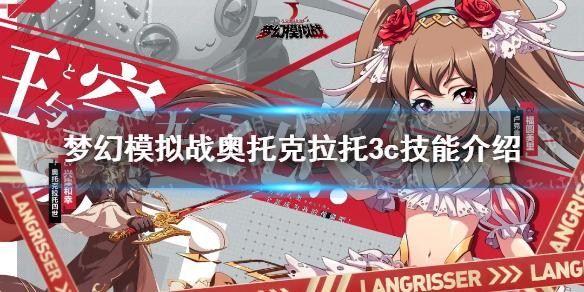 梦幻模拟战奥托克拉托3c技能介绍 梦幻模拟战奥托克拉托3c技能怎么样