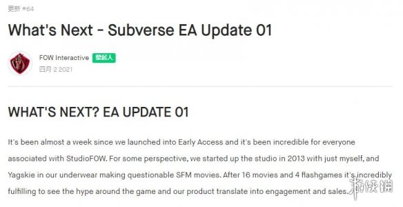 马头社谈《Subverse》更新计划:正在努力修复BUG,重头戏还在后面!