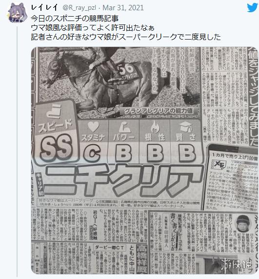 二次元手游《赛马娘》帮助日本赛马体育增加收入!入会者增多