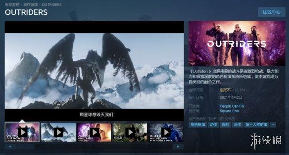 """《先驱者》现已登陆Steam!售价299元 玩家吐槽""""服务器垃圾"""""""