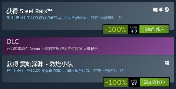 Steam喜加二:2.5D视角动作街机类游戏《钢铁之鼠》、霓虹深渊DLC烈焰小队!