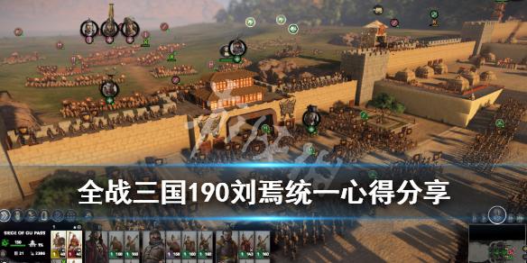 《全面战争三国》190刘焉怎么完成统一?190刘焉统一心得分享