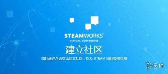 V社Steamworks会议时间公布!帮开发者和玩家沟通