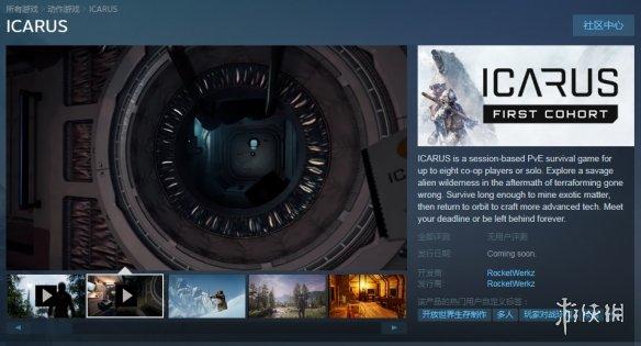 开放世界生存《Icarus 》上架Steam!在被破坏的星球上的生存之旅