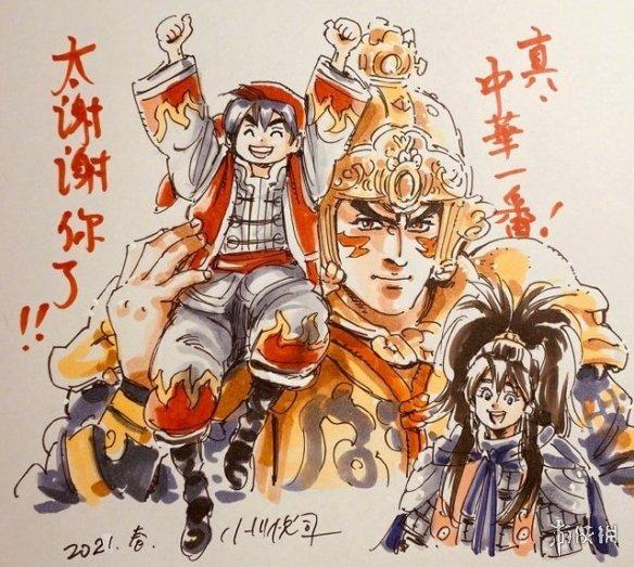 小川悦司为感谢由漫画《中华小当家》改编动画第二季的玩家绘制感谢绘