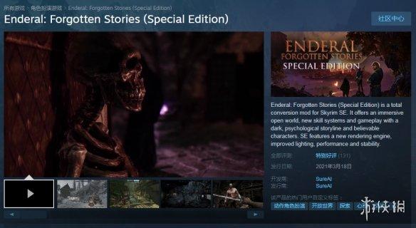 老滚5最强MOD!支持中文的《恩达瑞尔》特别版免费登陆Steam
