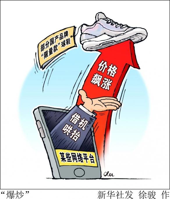 """新华社批""""炒鞋""""现象:哄抬'国货'价格是自断门路!"""