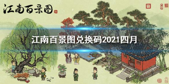 《江南百景图》兑换码2021四月 清明节兑换码