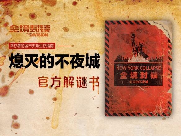《全境封锁:熄灭的不夜城》图书中文版现已正式开售!好评率高达87%