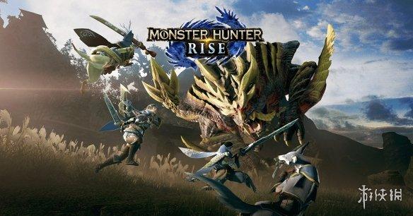《怪物猎人:崛起》发布1.1.2更新 修正追加姿势BUG