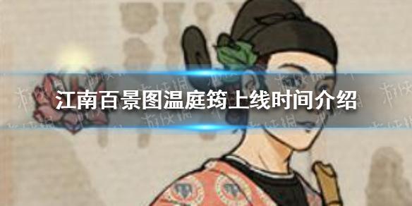 《江南百景图》温庭筠什么时候上线 温庭筠上线