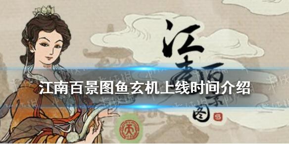 《江南百景图》鱼玄机什么时候上线 鱼玄机上线