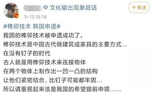 榫卯技术,韩国申遗引发网友关注:简直丧心病狂!