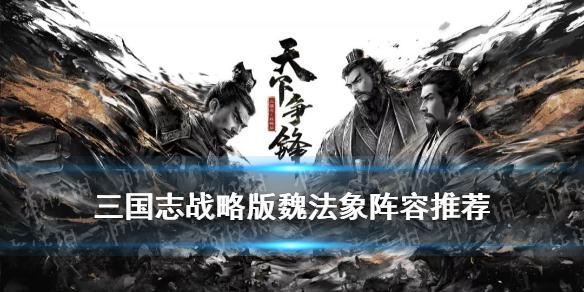 《三国志战略版》魏法象阵容推荐 魏法象骑兵战