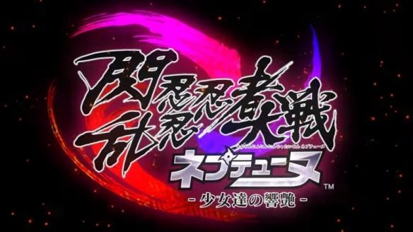 梦幻联动!PS4《闪乱忍忍忍者大战海王星》发售日公布 约合人民币498元