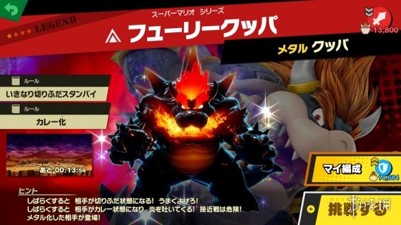超级马力欧3D世界的新命魂即将加入《任天堂大乱斗》