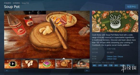 做饭模拟游戏《Soup Pot》预计将于2021年第三季度登陆Steam