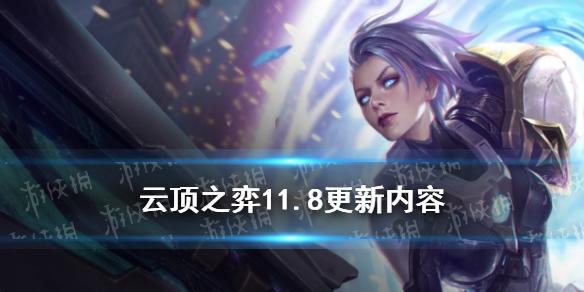 《云顶之弈手游》11.8什么时候更新 11.8更新内容