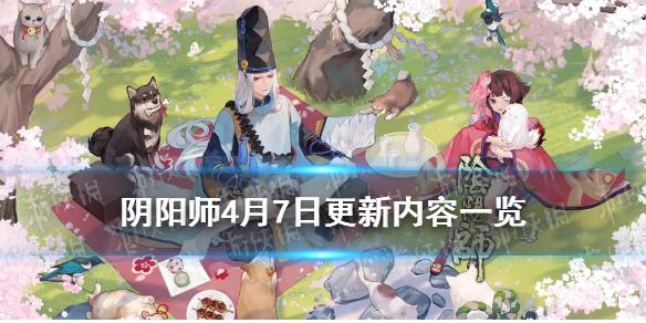 《阴阳师》4月7日更新内容汇总 新版本深渊暗影