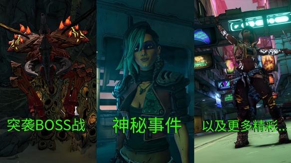 《无主之地3:导演剪辑版》DLC上线 新外观包来临!