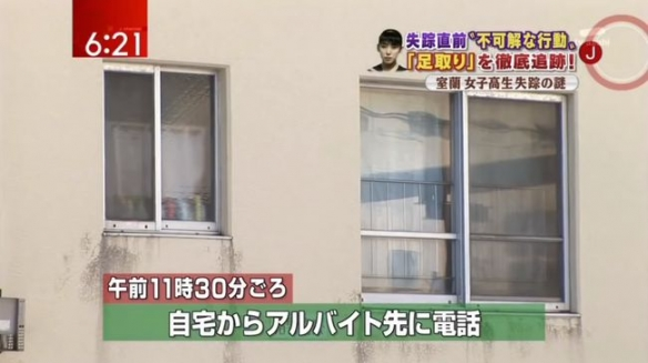 日本16岁美少女失踪 20年后警察公开细节细思极恐!