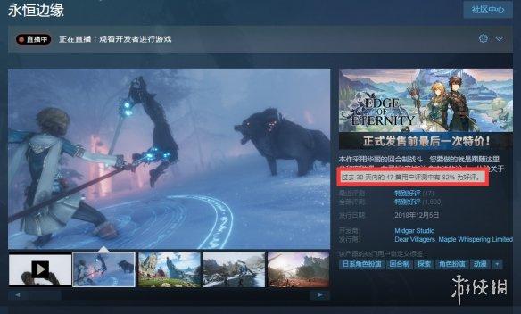 Steam 特别好评游戏《永恒边缘》正式版6月8日发售 现在购入可享66折优惠哦
