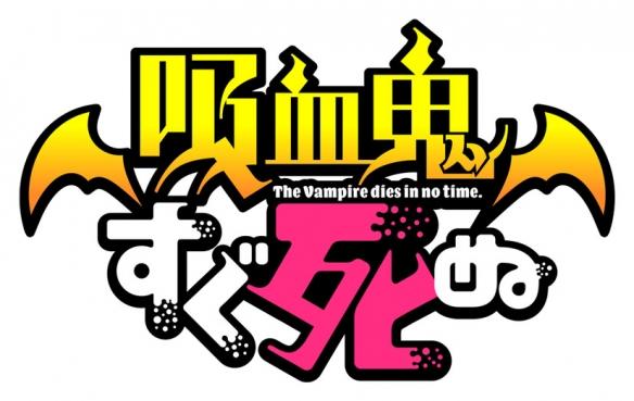 TV动画《吸血鬼马上死》公布追加配音阵容 德拉尔克由福山润负责配音