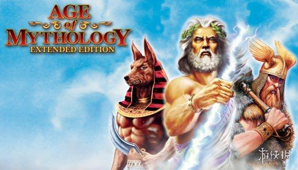 《帝国时代》创意总监:我们并没有忘记《神话时代》