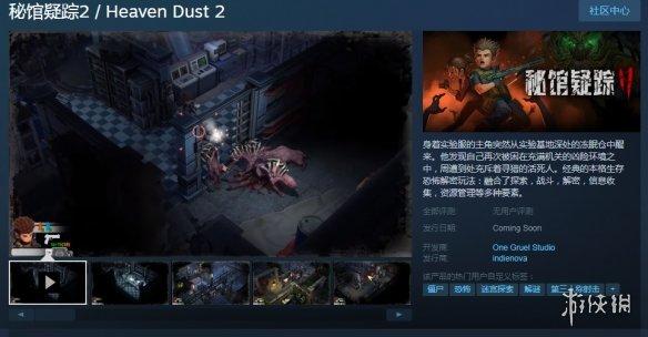 国产恐怖解谜《秘馆疑踪2》上架Steam 规模升级体量将数倍于前作
