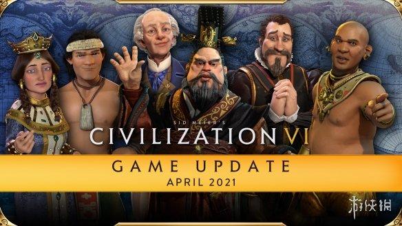 《文明VI》4月最后一次更新介绍 新增三款全新通用单位