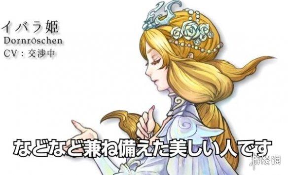 """女神转生制作人新作《十三月的双子公主》宣传片公布:""""沉睡的森林公主""""的冒险故事"""