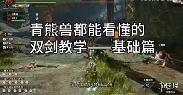 《怪猎:崛起》青熊兽都能看懂的基础篇双剑教学:双剑自带鬼人化及鬼人化机制