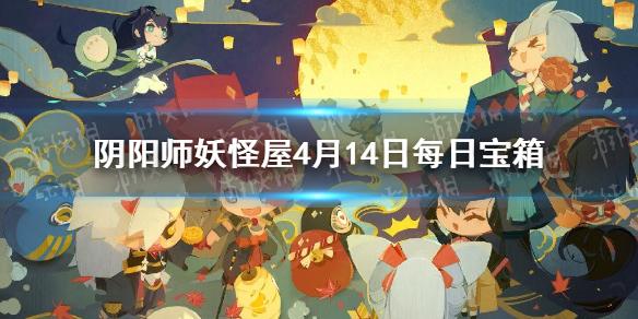 阴阳师妖怪屋4月14日每日宝箱答案一览-微信每日宝箱答案是什么