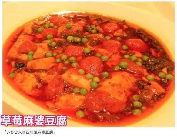 日本推草莓麻婆豆腐!理解了意大利对夏威夷披萨的愤怒